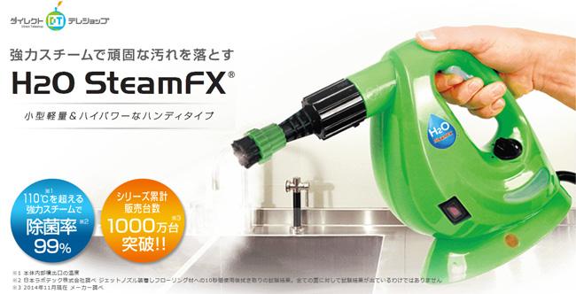 H2OスチームFX